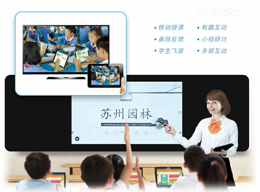 互动课堂系统.jpg