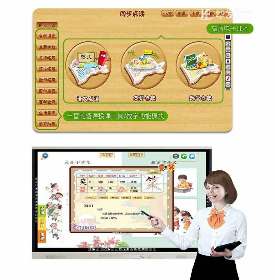智能教学平台1.jpg