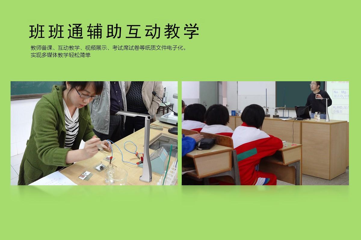 班班通辅助互动教学
